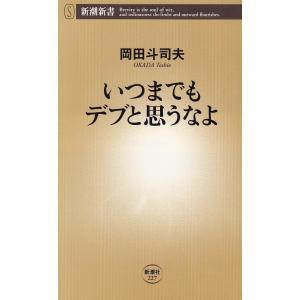 タイトル: いつまでもデブと思うなよ 作  者: 岡田斗司夫 出  版: 新潮社 ※中古品ですので、...