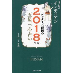 ゲッターズ飯田の五星三心占い2018年版 金/銀のインディアン / ゲッターズ飯田 中古 新書