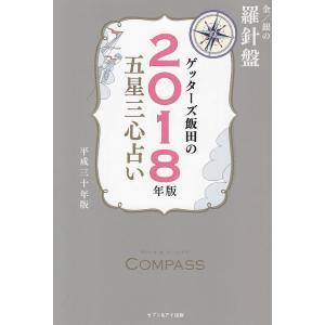 ゲッターズ飯田の五星三心占い2018年版 金/銀の羅針盤 / ゲッターズ飯田 中古 新書
