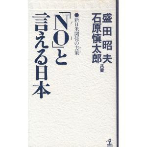 「NO」と言える日本 / 石原慎太郎 盛田昭夫 中古 新書