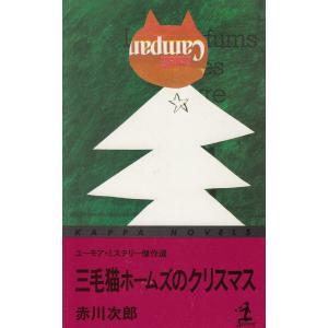 三毛猫ホームズのクリスマス / 赤川次郎 中古 新書