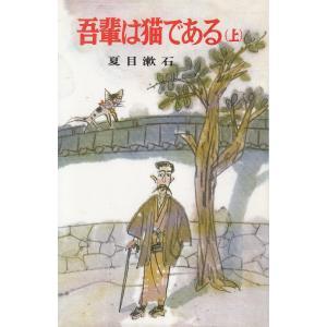 タイトル: 吾輩は猫である(上) 作  者: 夏目漱石 出  版: ポプラ社 ※中古品ですので、色褪...