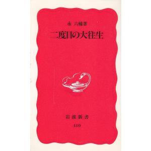 二度目の大往生 / 永六輔 中古 新書
