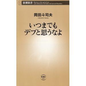 タイトル: いつまでもデブと思うなよ 作  者: 岡田斗司夫 出  版: 新潮新書 ※中古品ですので...