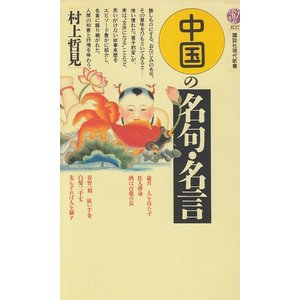 中国の名句・名言 村上哲見 中古 新書(9784061488373)の最安値・価格 ...