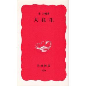 大往生 / 永六輔 中古 新書