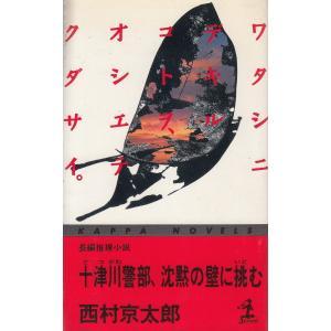 長編推理小説 十津川警部、沈黙の壁に挑む / 西村京太郎 中古 新書