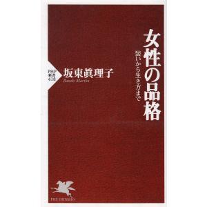 女性の品格 装いから生き方まで / 坂東眞理子 中古 新書