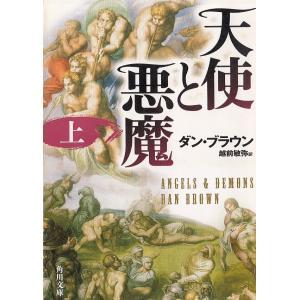 天使と悪魔(上) / ダン・ブラウン 越前敏弥 中古 文庫