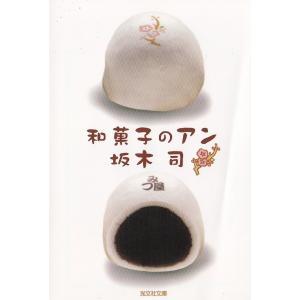 和菓子のアン / 坂木司 中古 文庫