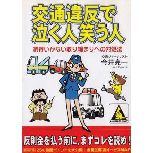 交通違反で泣く人笑う人 / 今井亮一 中古 文庫
