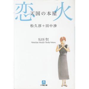 天国の本屋 恋火 / 松久淳 田中渉 中古 文庫|michikusa-store