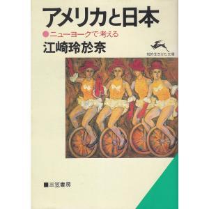 アメリカと日本 / 江崎玲於奈 中古 文庫