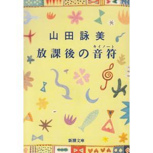 放課後の音符 / 山田詠美 中古 文庫