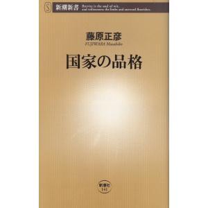国家の品格 / 藤原正彦 中古 新書