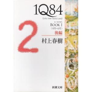 1Q84 BOOK(1)  4月?6月 (後) / 村上春樹 中古 文庫
