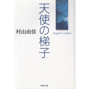 天使の梯子 / 村山由佳 中古 文庫