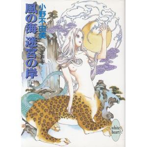 風の海 迷宮の岸(上) 十二国記 / 小野不由美 中古 文庫