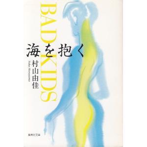 海を抱く BAD KIDS / 村山由佳 中古 文庫