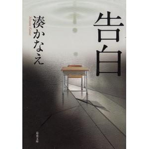 告白 / 湊かなえ 中古 文庫