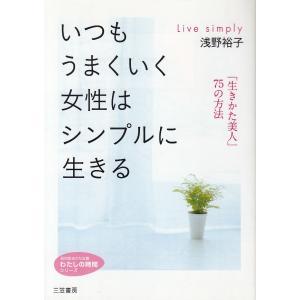 いつもうまくいく女性はシンプルに生きる / 浅野裕子 中古 文庫|michikusa-store