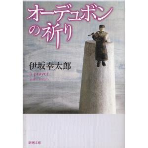 オーデュボンの祈り / 伊坂幸太郎 中古 文庫|michikusa-store