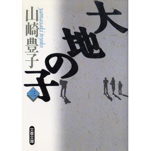 大地の子(3) / 山崎豊子 中古 文庫|michikusa-store