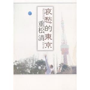 哀愁的東京 / 重松清 中古 文庫|michikusa-store