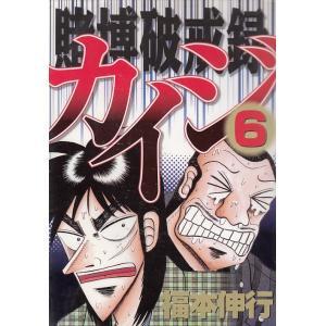 賭博破戒録カイジ 6 福本伸行 中古 漫画の商品画像|ナビ