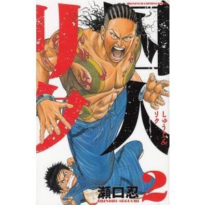 囚人リク 2 / 瀬口忍 中古 漫画