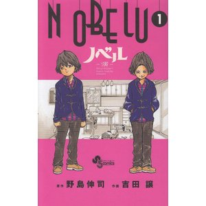 NOBELU 演(1) / 野島伸司 吉田譲 中古 漫画|michikusa-store