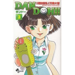 DAN DOH!!(3) [新装版] / 坂田信弘 万乗大智 中古 漫画
