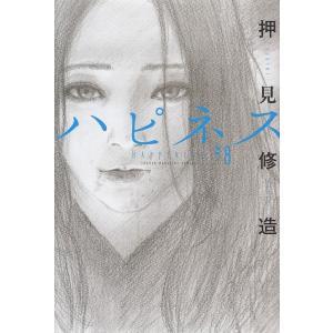 ハピネス(8) / 押見修造 中古 漫画