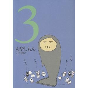 もやしもん(3) / 石川雅之 中古 漫画