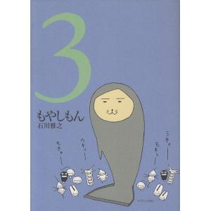 もやしもん (3) / 石川雅之 中古 漫画