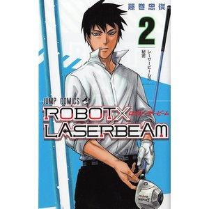 ROBOT×LASERBEAM(2) レーザービームの秘密 / 藤巻忠俊 中古 漫画
