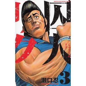 囚人リク (3) / 瀬口忍 中古 漫画