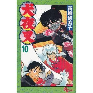 犬夜叉 (10) / 高橋留美子 中古 漫画
