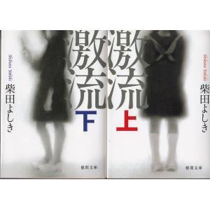 激流 上下2巻セット / 柴田よしき 中古 文庫セット michikusa-store