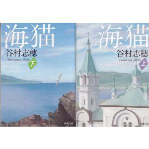 海猫 上下2巻セット / 谷村志穂 中古 文庫セット michikusa-store