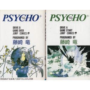 PSYCHO+ A・B全2巻セット / 藤崎竜 中古 漫画 セット michikusa-store