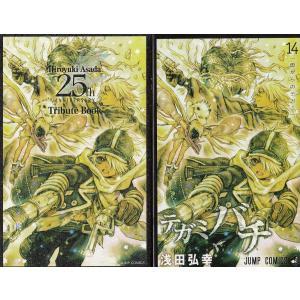 テガミバチ(14)特装版 特典冊子付 / 浅田弘幸 中古 漫画 セット michikusa-store