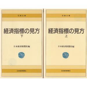 経済指標の見方 上下2巻セット / 日本経済新聞社 中古 新書 セット michikusa-store