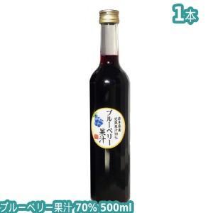 70%ブルーベリー飲料(500ml)/岩手県遠野産ブルーベリー使用|michinoku-farm