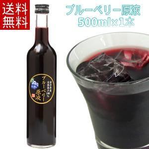 【送料無料】ブルーベリー原液(500ml)農薬不使用 砂糖や保存料・添加物を使用していないジュース|michinoku-farm