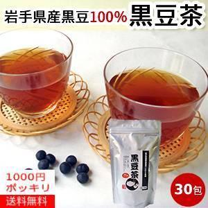 黒豆茶(5g×30包)/岩手県遠野産「黒豆」使用|michinoku-farm