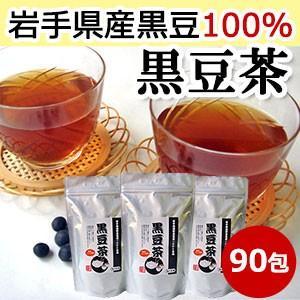 黒豆茶3袋セット(30包×3)/岩手県遠野産「黒豆」使用|michinoku-farm
