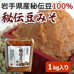 秘伝豆のみそ(1kg)/岩手県遠野産「秘伝豆」使用|michinoku-farm