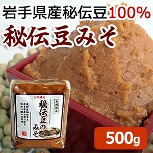 秘伝豆のみそ(500g)/岩手県遠野産「秘伝豆」使用|michinoku-farm
