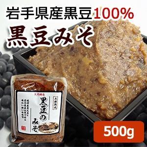 黒豆のみそ(500g)/岩手県遠野産「黒大豆」使用|michinoku-farm